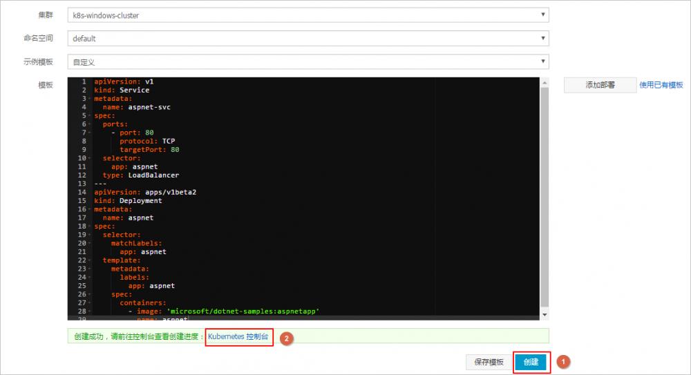容器服务Kubernetes版怎么通过编排模板创建Windows应用?插图2