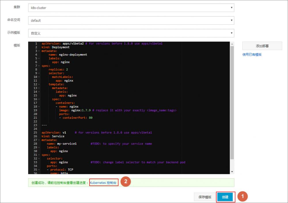 容器服务Kubernetes版怎么通过编排模板创建Linux应用?插图2