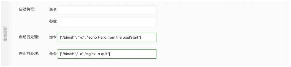 容器服务Kubernetes版怎么镜像创建有状态StatefulSet应用?插图6