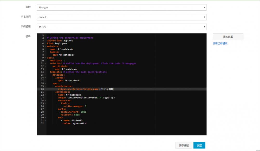 利用阿里云Kubernetes的GPU节点标签进行调度插图4