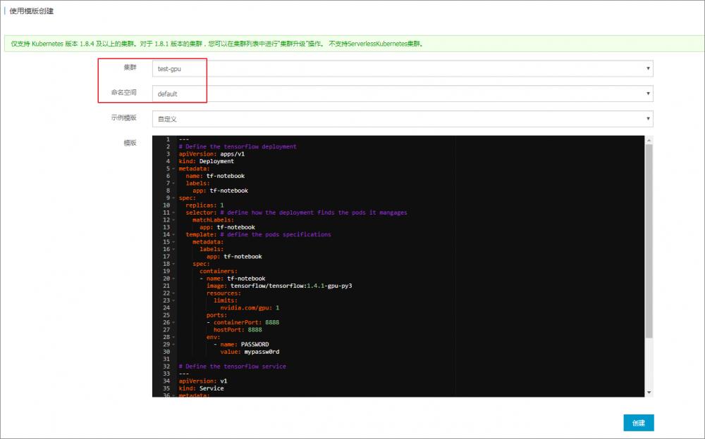 Kubernetes GPU集群支持GPU调度插图6