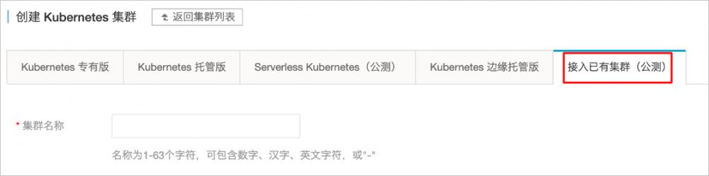 接入外部Kubernetes集群插图