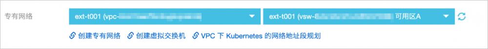 接入外部Kubernetes集群插图6