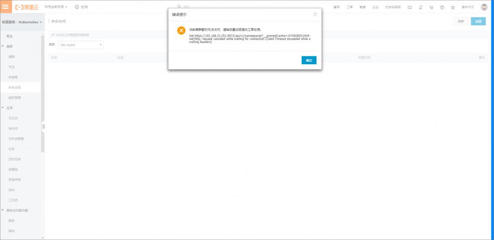 集群管理FAQ插图12
