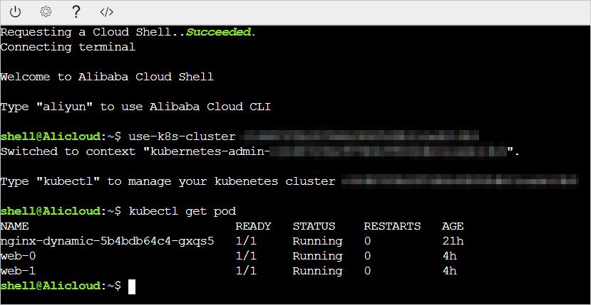 在CloudShell上通过kubectl管理Kubernetes集群插图