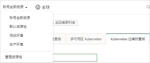 创建 Kubernetes 边缘托管版集群插图