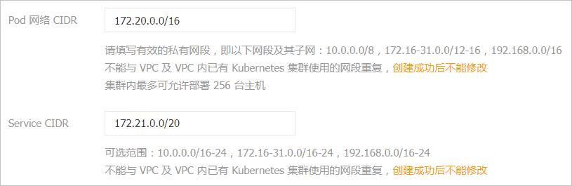 创建 Kubernetes 边缘托管版集群插图10