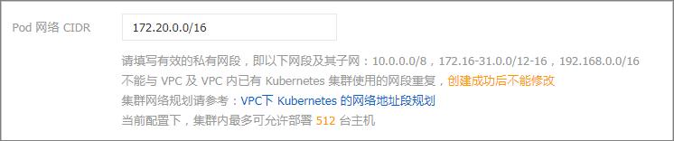 创建Kubernetes 托管版集群插图24