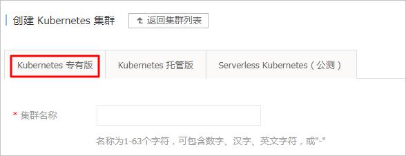 创建Kubernetes 集群插图
