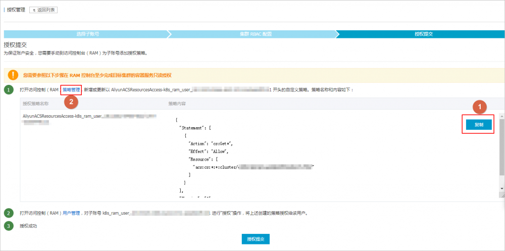 子账号RBAC权限配置指导插图4