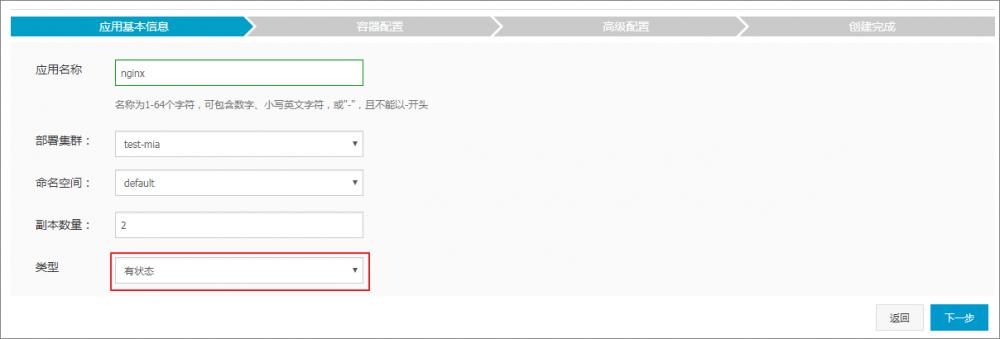 应用配置页面