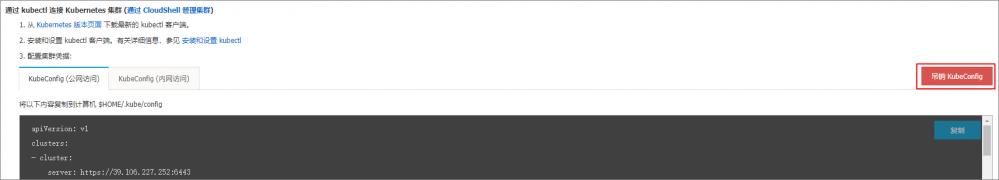 吊销集群的 KubeConfig 凭证插图