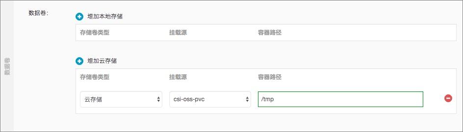 通过控制台使用静态 OSS 存储卷插图4