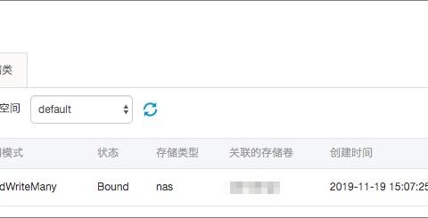 通过控制台使用 NAS 静态存储卷