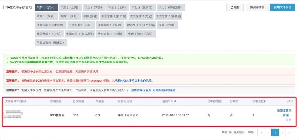 使用 NAS 动态存储卷插图
