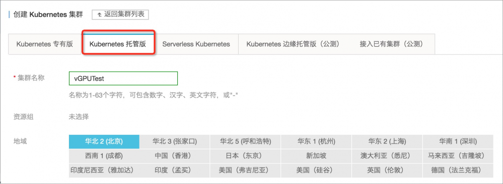 Kubernetes 集群支持轻量级 GPU 调度插图