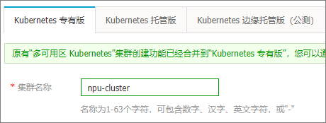 Kubernetes 集群支持 NPU 调度插图