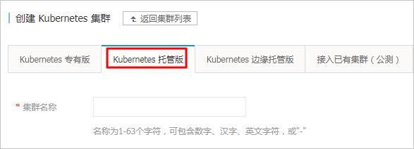 容器服务怎么创建加密计算 Kubernetes 集群?插图