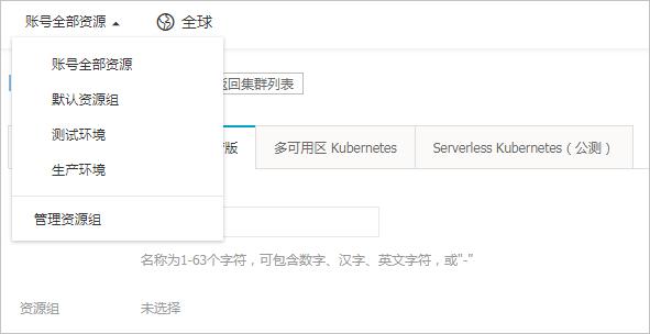 容器服务怎么创建加密计算 Kubernetes 集群?插图2