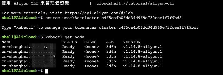 容器服务怎么创建加密计算 Kubernetes 集群?插图44